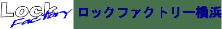 ブログ | ロックファクトリー横浜